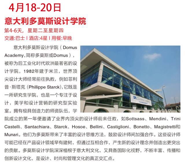 4月18日到4月20日(第4-6天)多慕斯设计学院.jpg